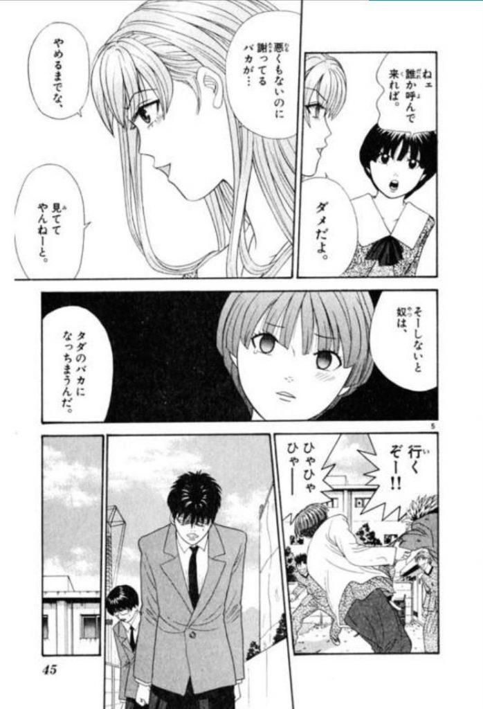 7巻の名場面 男のやさしさ(第2巻との比較)