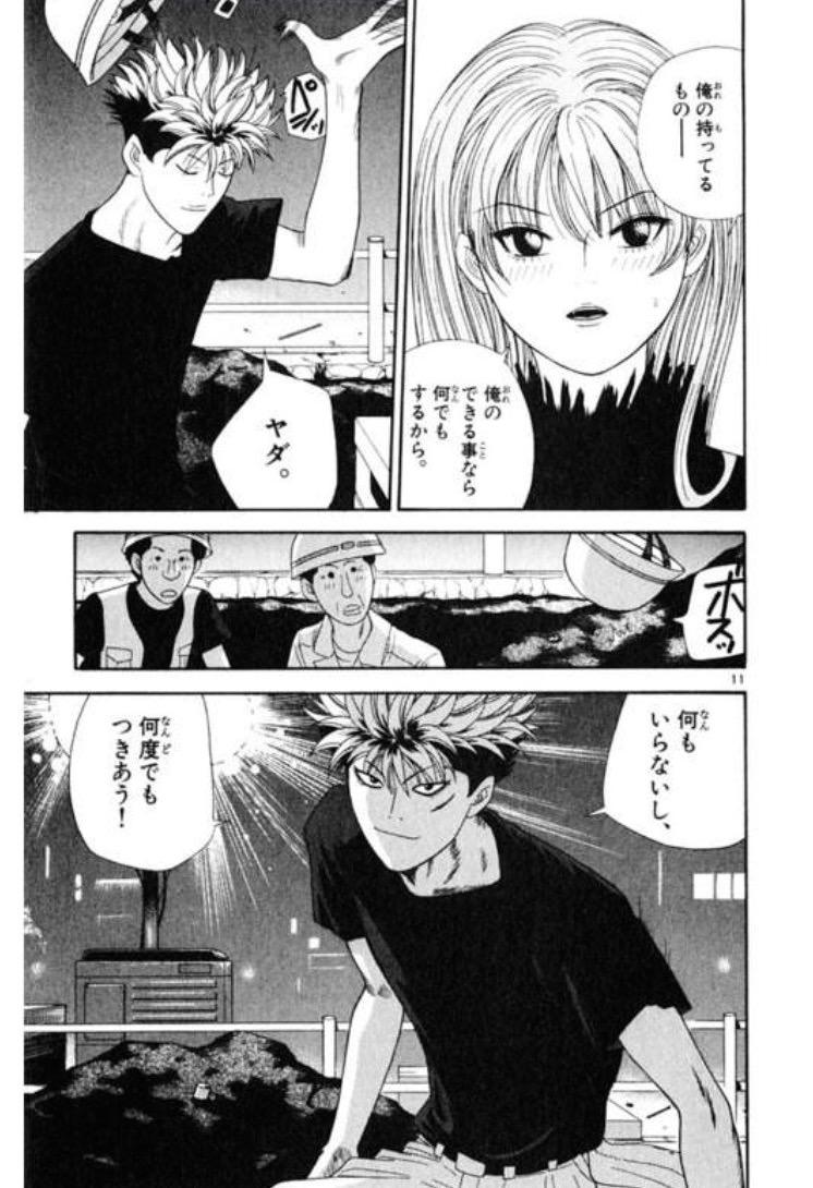 天使な小生意気 8巻の名場面(源造編)